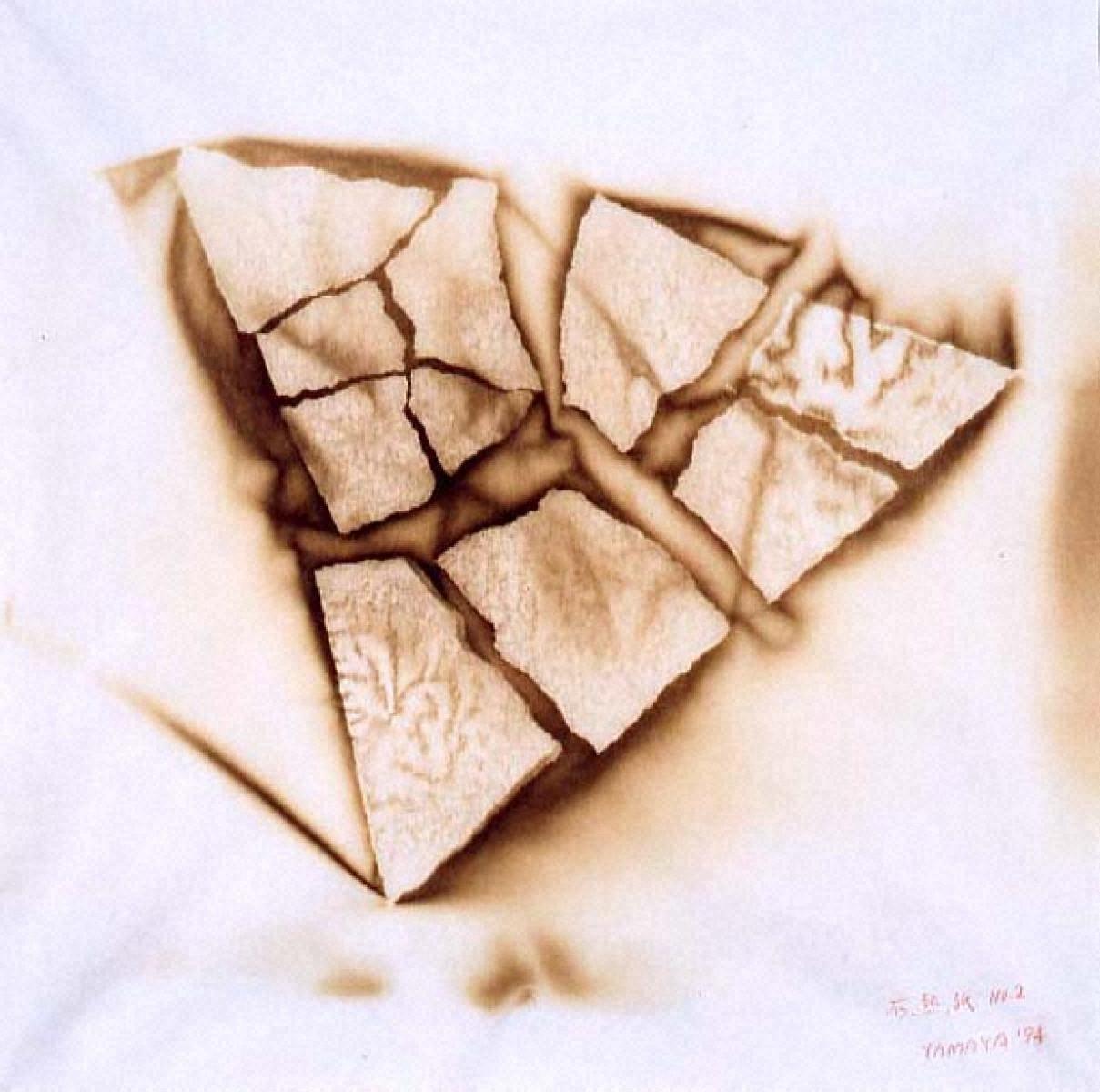 石・熱・紙 '94-No.2