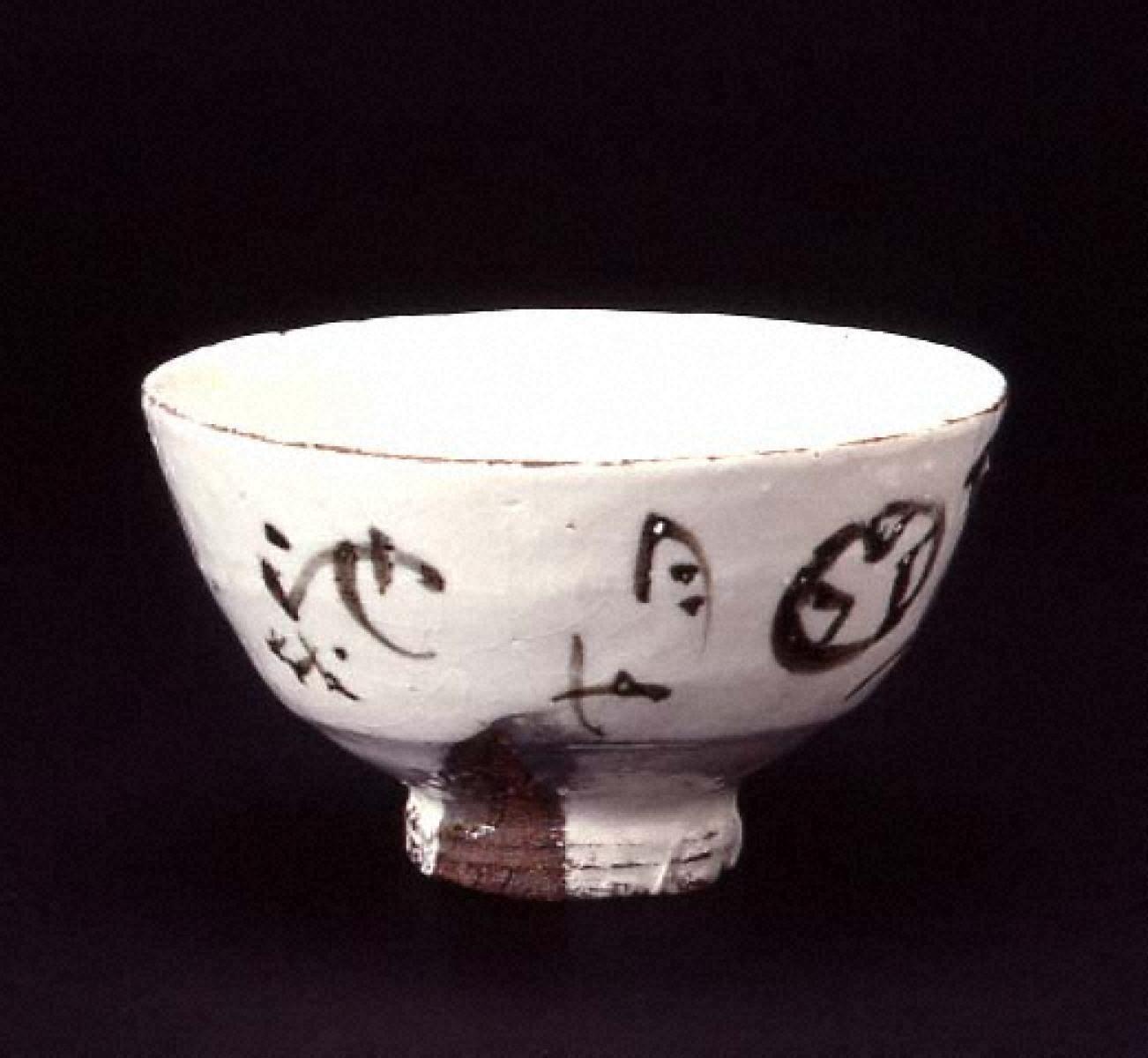 鷗亭題字「芭蕉句 明月や」虎渓山唐津風茶碗
