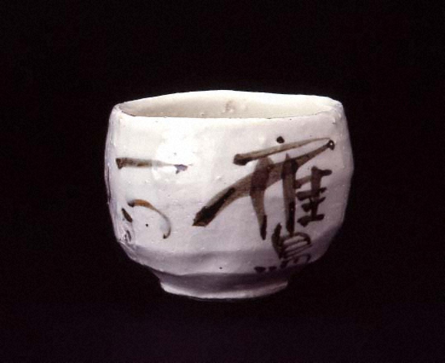 鷗亭題字「鷹一つ」虎渓山唐津風茶碗