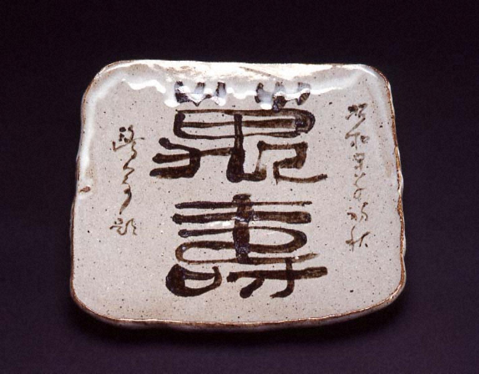 鷗亭題字「萬寿」虎渓山皿