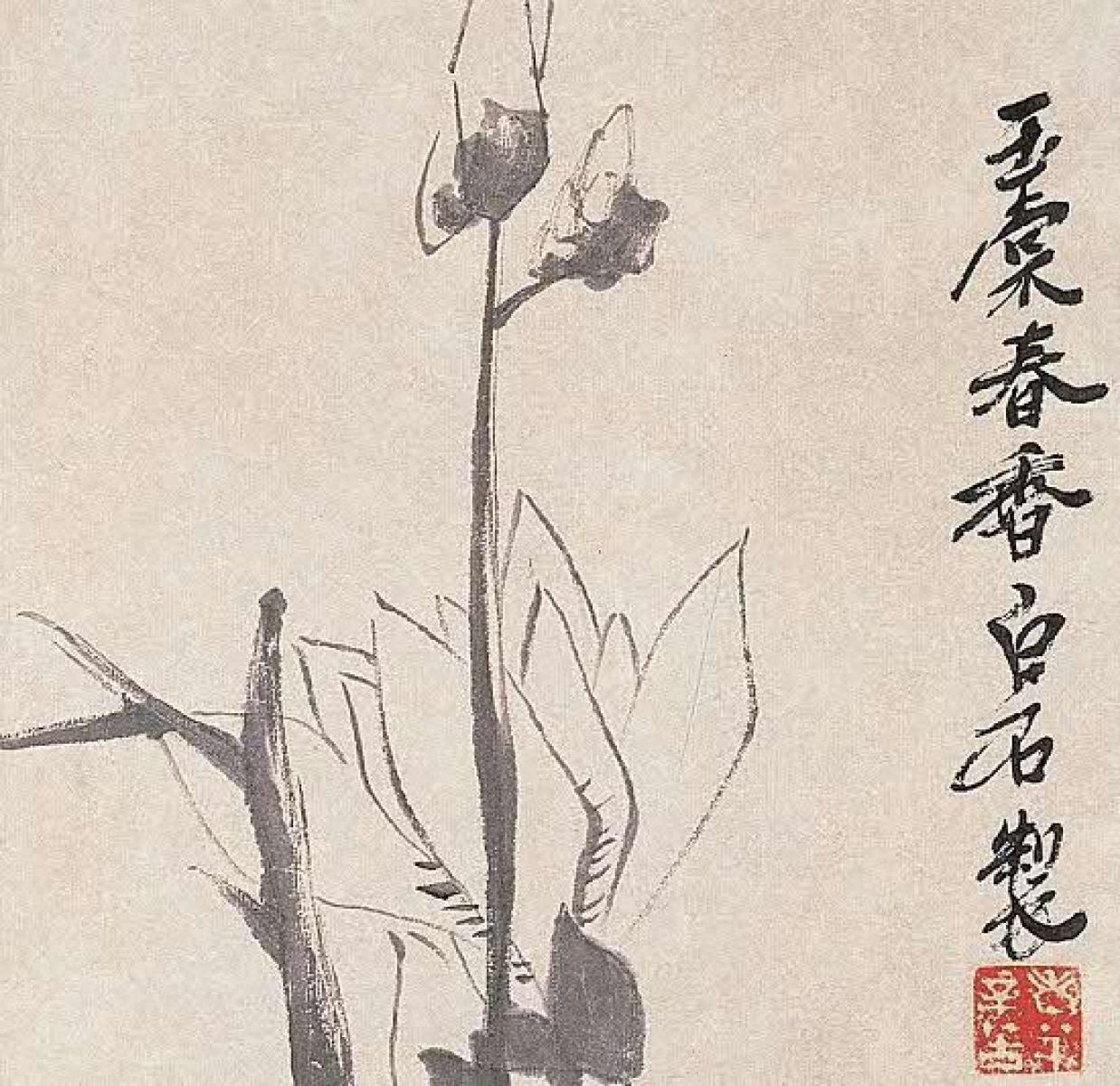 臨八大山人(1)