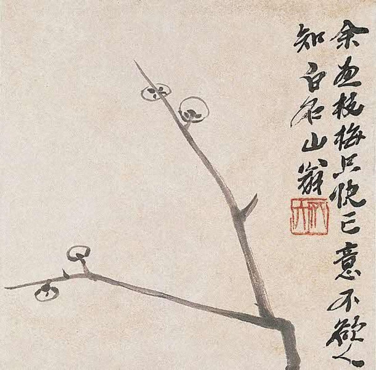 臨八大山人(2)