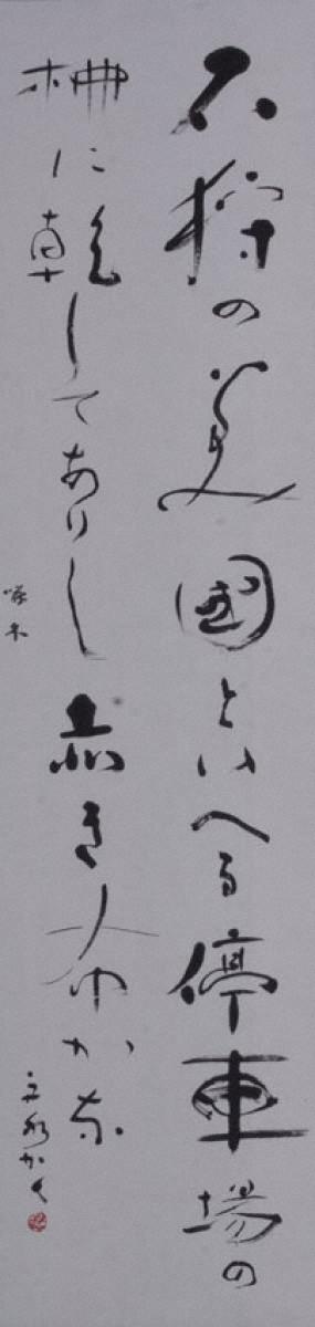 石川啄木歌「石狩の…」