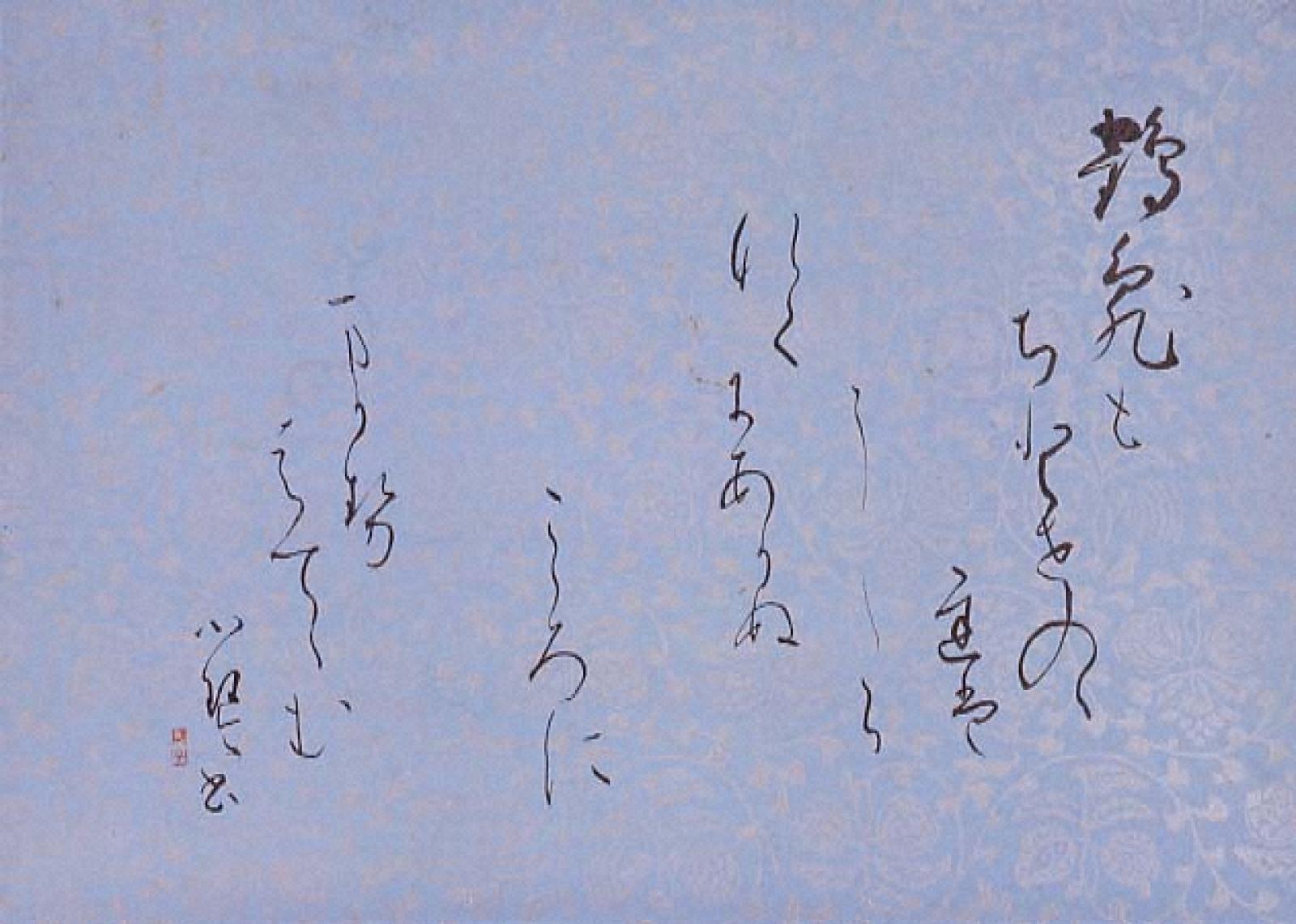 懐紙 鶴亀も