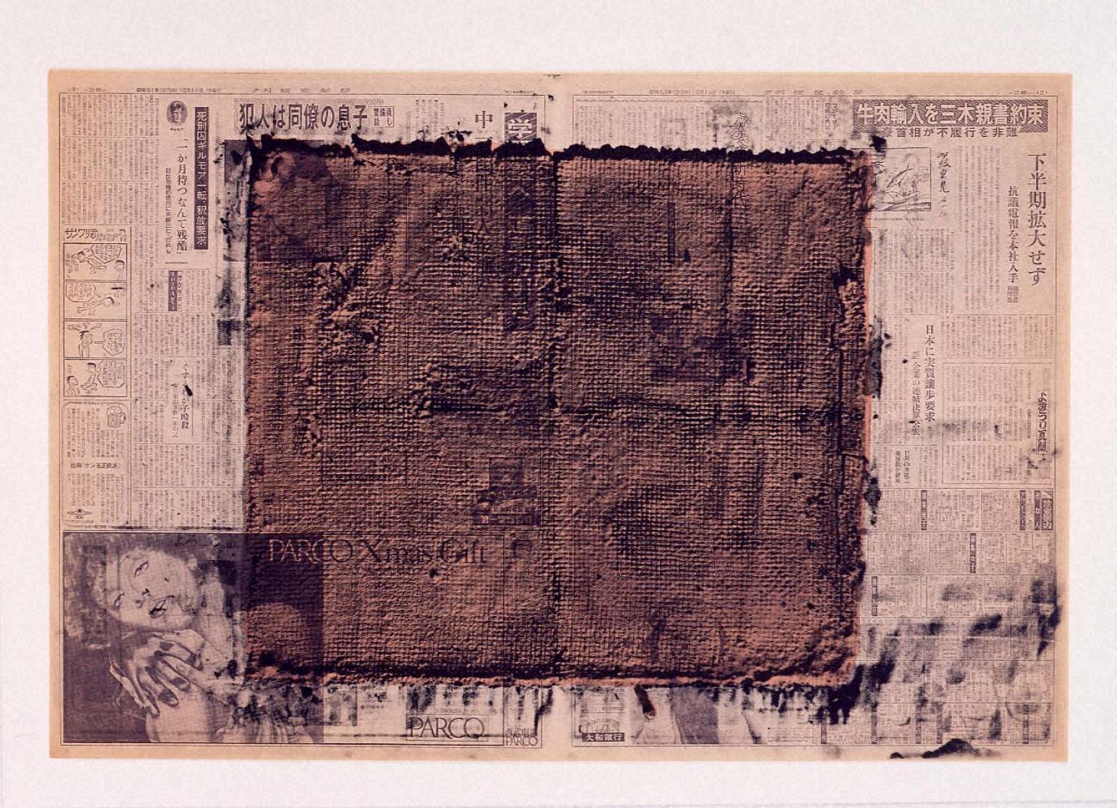 新聞紙に泥のプリント
