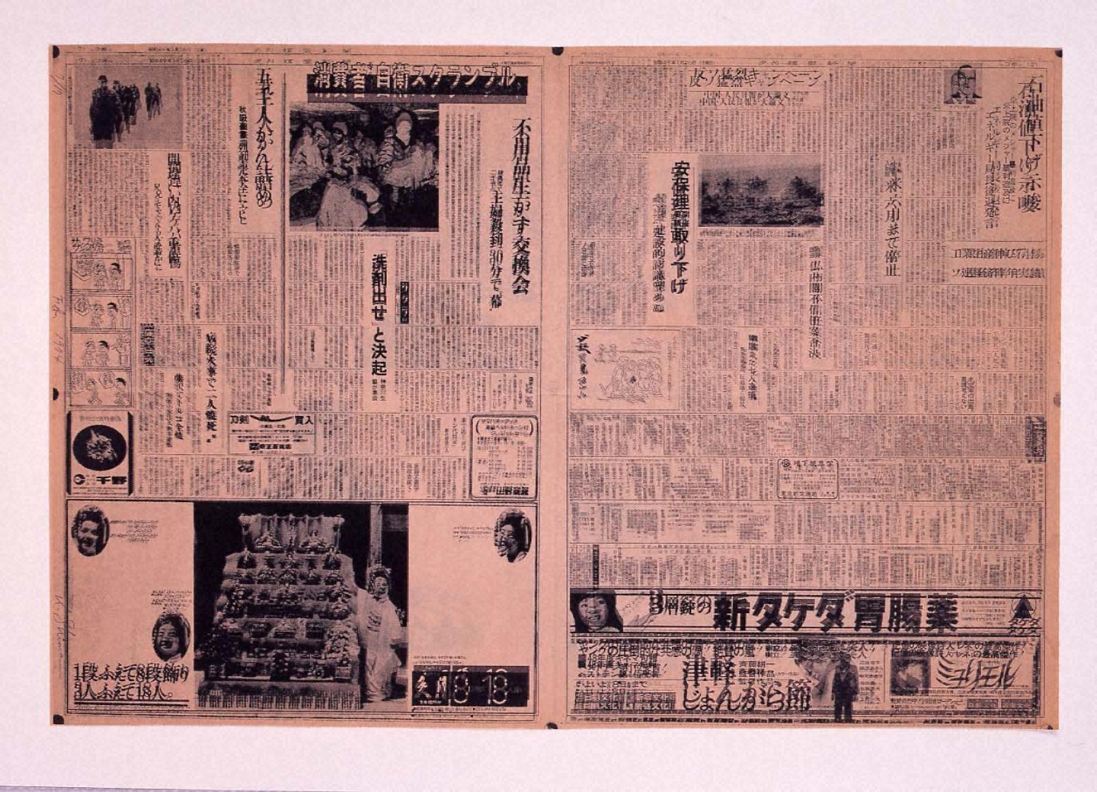 新聞紙に新聞紙