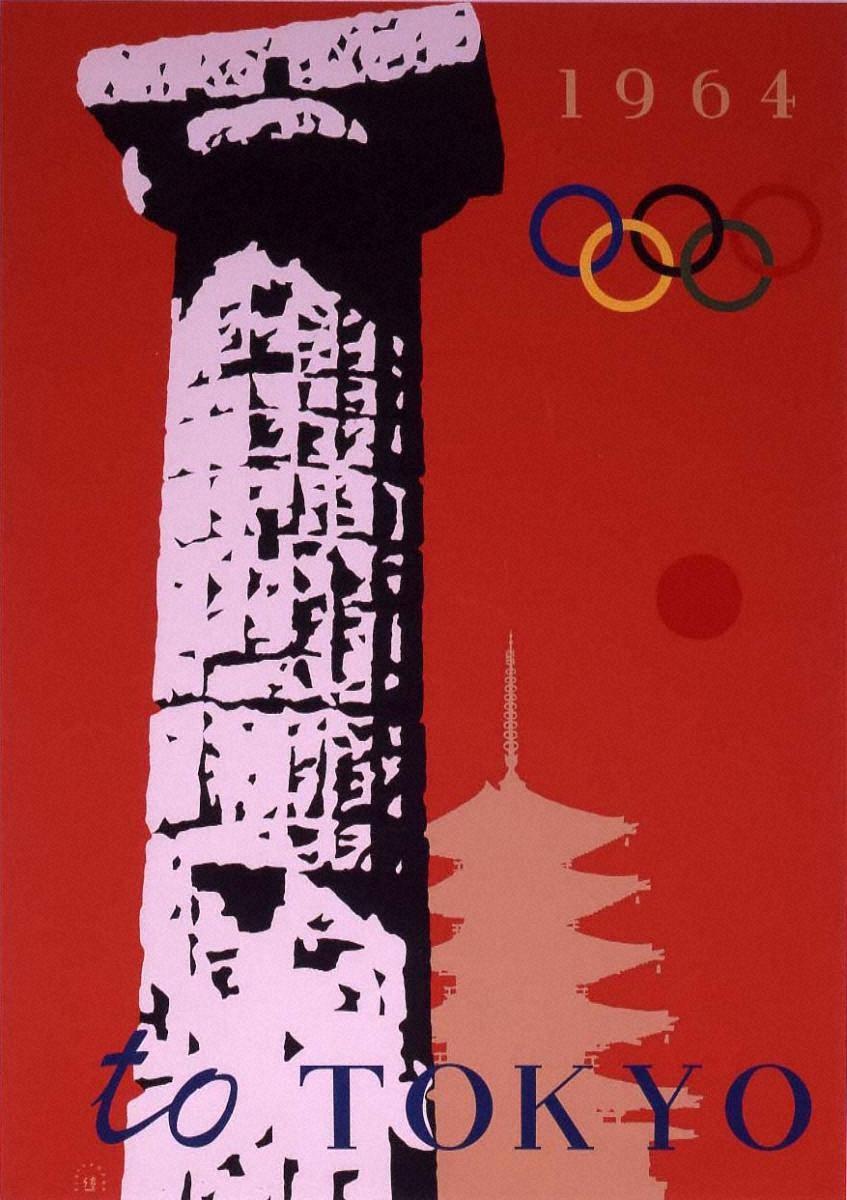 古代オリンピック塔
