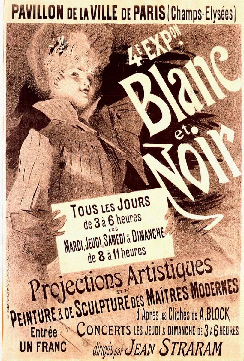 第4回上映会「白と黒」