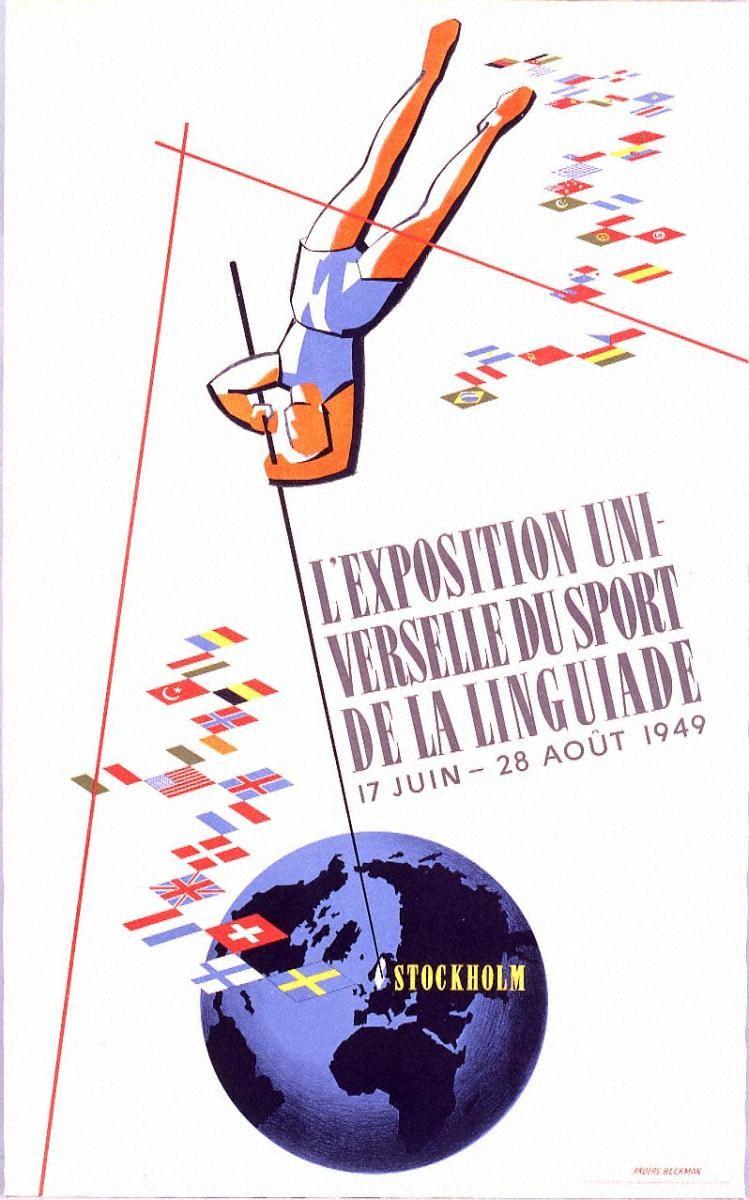 ランギアード国際スポーツ博覧会