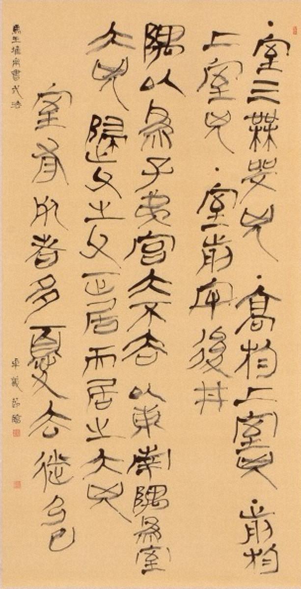 臨馬王堆帛書
