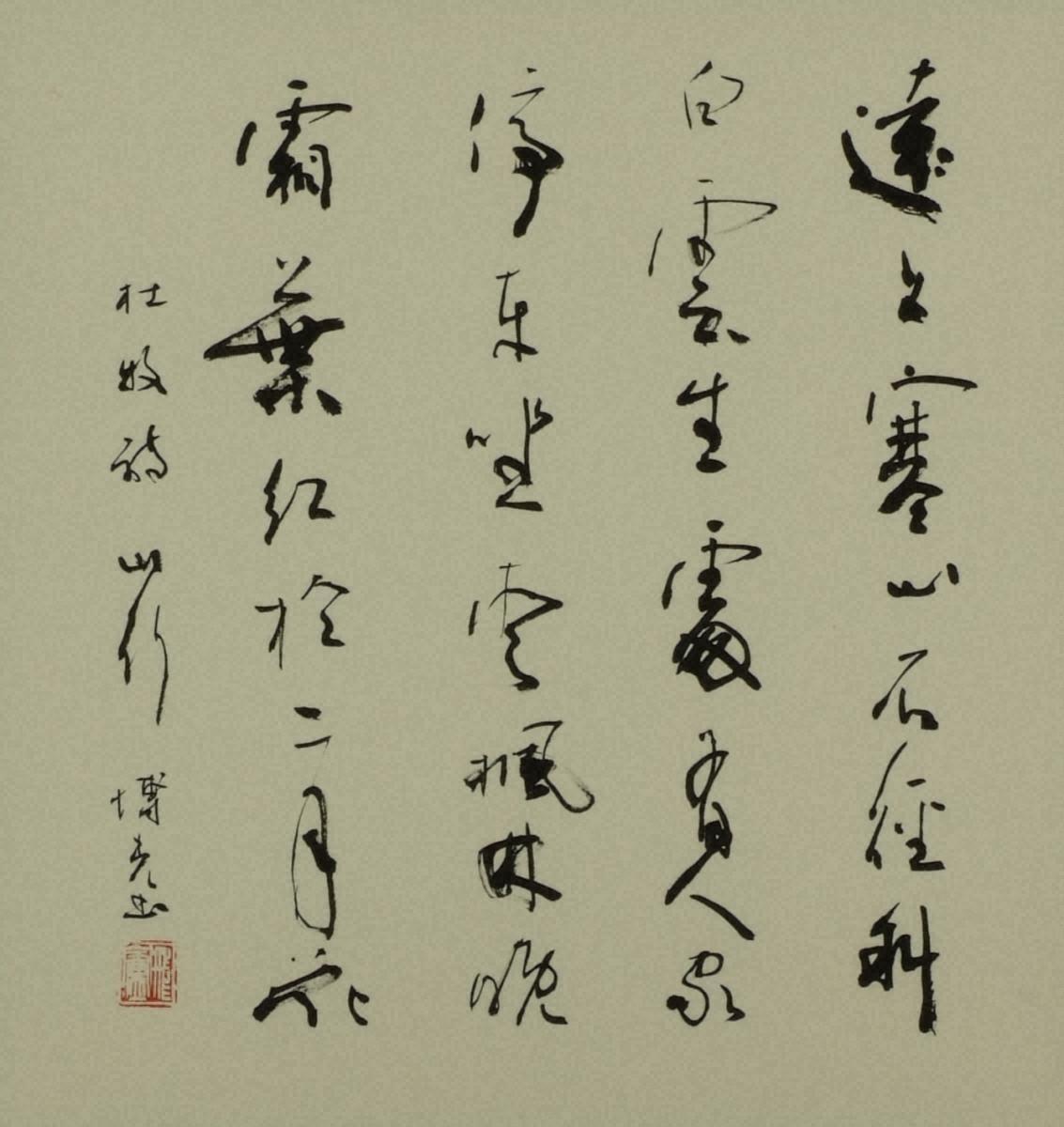 杜牧詩 山行 (『石飛博光のちょっと書いてみたい漢詩』より)