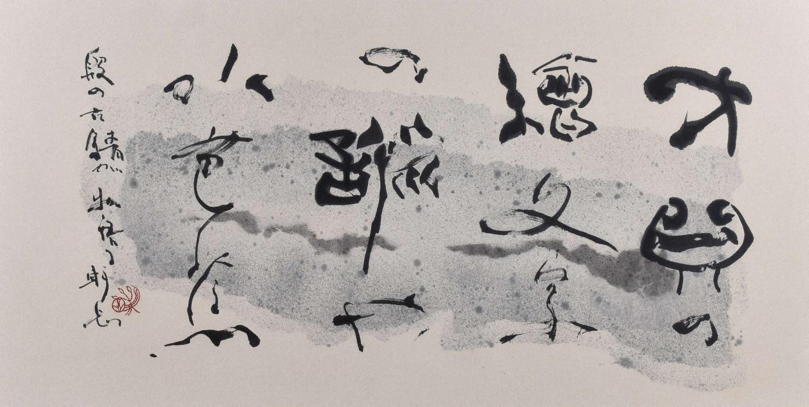 方鼎の繪文字の謎や水芭蕉
