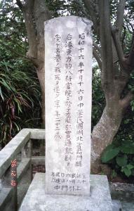 墓標(10073.jpg)