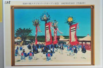 琉球の風スタジオパークオープン記念()