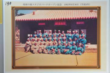 琉球の風スタジオパークオープン記念(1064.jpg)