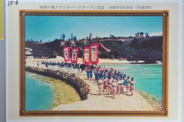 琉球の風スタジオパークオープン記念(1074.jpg)