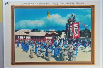 琉球の風スタジオパークオープン記念(1075.jpg)