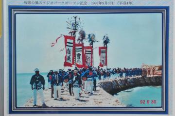 琉球の風スタジオパークオープン記念(1236.jpg)
