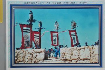 琉球の風スタジオパークオープン記念(1248.jpg)