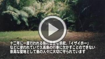 久高島クボ―御嶽(1473.jpg)