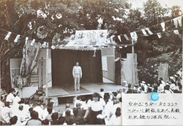 公民館の落成祝い クラサ小(454.jpg)