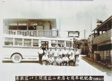 バス開通と売店7周年の祝い(464.jpg)