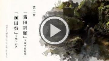 親田御願と植田祭(47083.jpg)