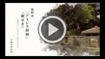 アミシヌ御願・綱引き(47085.jpg)