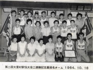 駅伝大会優勝記念(47177.jpg)