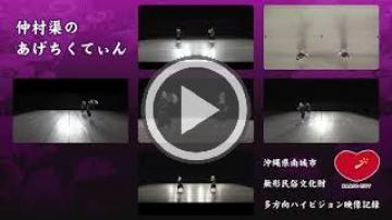 仲村渠のあげちくてぃん(47244.jpg)