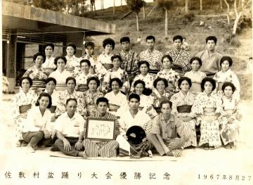 佐敷村盆踊り大会優勝記念(47254.jpg)