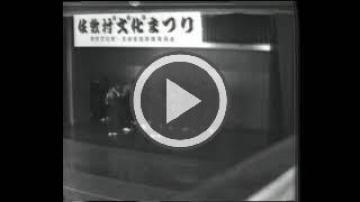 第1回佐敷村文化まつり(前編)(47566.jpg)