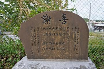 石碑(47615.jpg)