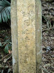 知花之御嶽(47621.jpg)