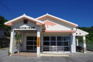 山里ふれあい交流館(47629.jpg)