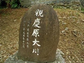 親慶原大川(47658.jpg)