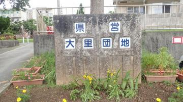 大里団地の風景(47843.jpg)