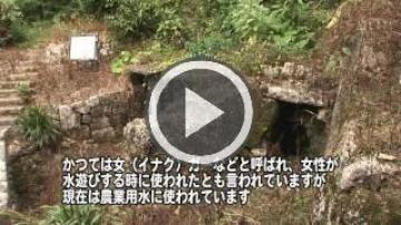 カマンカジと糸数樋川(47854.jpg)