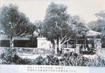 玉城村役場(番所)(501.jpg)