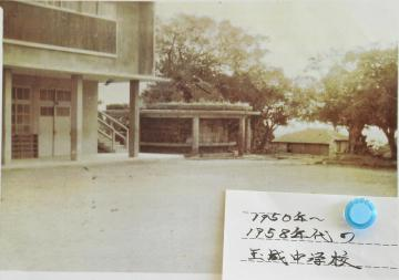 玉城中学校()