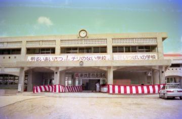 佐敷中学校新校舎落成(6852.jpg)