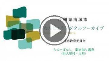 ちてーばなし聞き取り調査(旧大里村古堅①)(73049.jpg)
