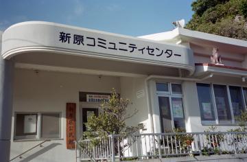 新原コミュニティセンター(8483.jpg)