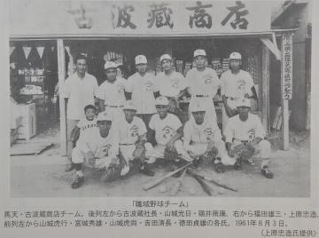 職域野球チーム()