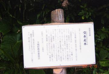 受水・走水(9419.jpg)